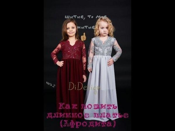 ШЬЁМ ДЛИННОЕ ДЕТСКОЕ ПЛАТЬЕ Ч.2 (СБОРКА ) jak uszyć długą sukienkę, dziewczęca sukienka)