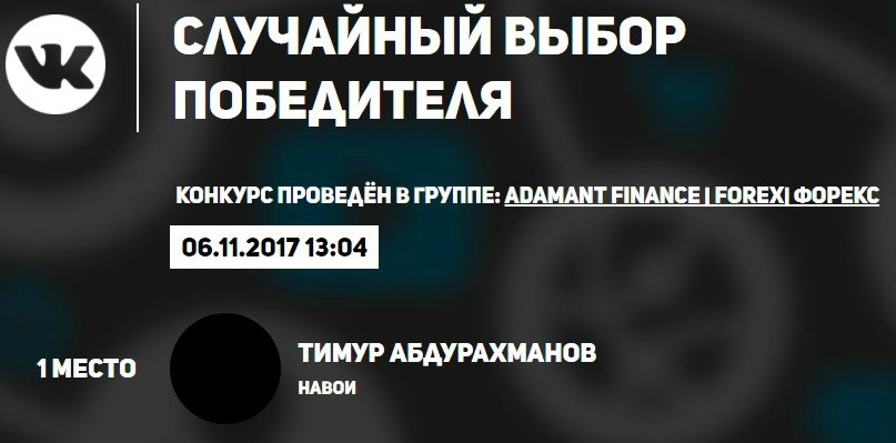 Adamant Finance - www.adamantfinance.com - Страница 3 Nd4HCbS_uwo