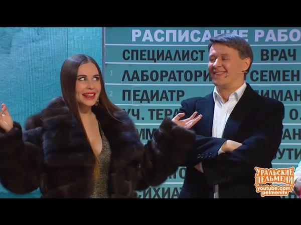 Чиновник в больнице - Медкомиссия невыполнима - Уральские пельмени