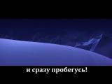 RUSSIAN LITERAL Холодное сердце - Отпусти и забудь