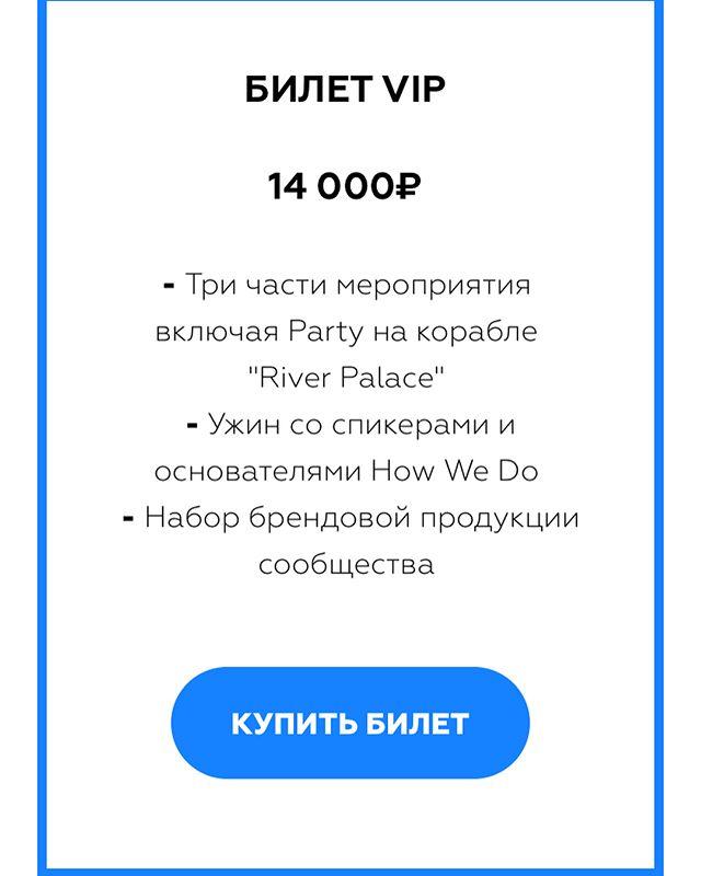 Павел Неприятель | Москва