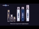 Essens Элитная парфюмерия из Чехии
