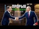 Прорыв от нового правительства Медведева - Итоги недели 19/05/2018