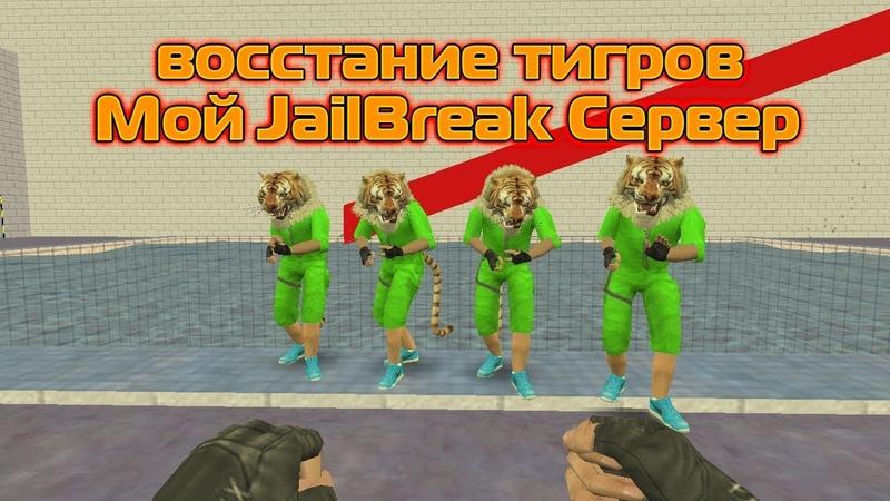 ВОССТАНИЕ ТИГРОВ - НАШ JAILBREAK СЕРВЕР