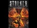 Моё Прохождение видеоигры для ПК Сталкер Зов Припяти Часть 09