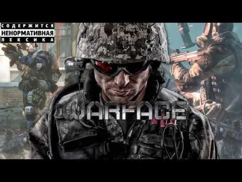 Warface \ PVE режим\ Миссия Горячая точка\Весёлое, но неудачное прохождение\Часть 1