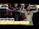 Мурад Мачаев о дебюте в ACB, реванше с Диего Брандао и бое с Юсуфом Раисовым