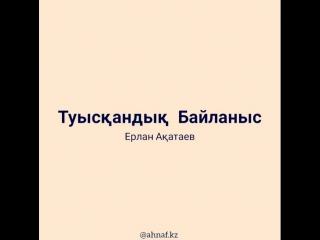 Ұстаз Ерлан Ақатаев уағыздарынан