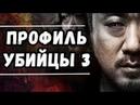 БОЕВИК, я в Шоке ПРОФИЛЬ УБИЙЦЫ 3