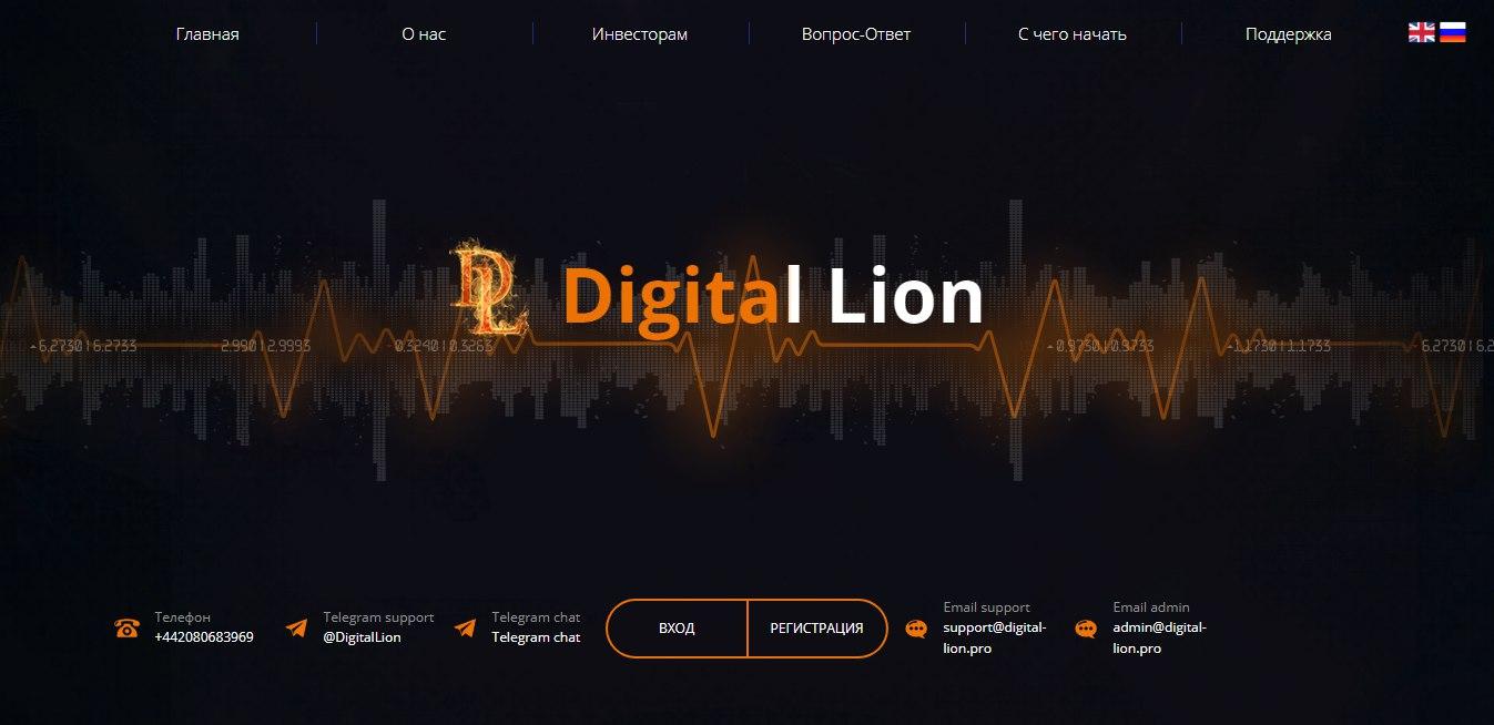 Постер к новости Digital Lion