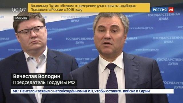 Новости на «Россия 24» • Решение Путина баллотироваться вселило в Володина уверенность в завтрашнем дне