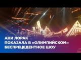 Ани Лорак показала в «Олимпийском» беспрецедентное шоу