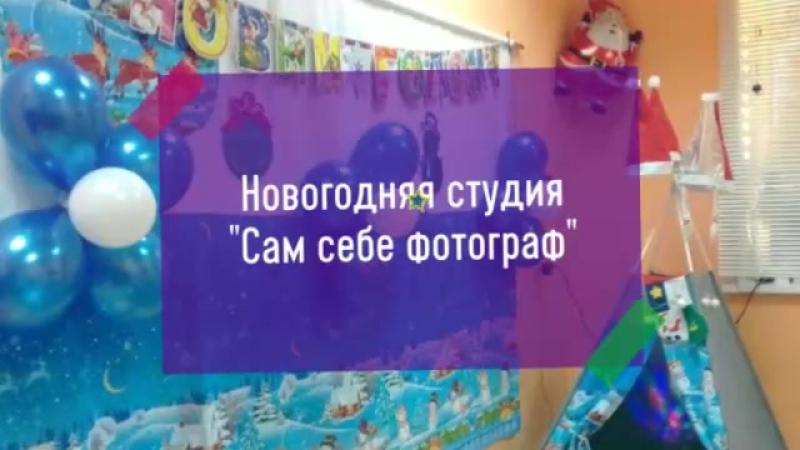 Novogodnyaya_studia_Sam_sebe_fotograf