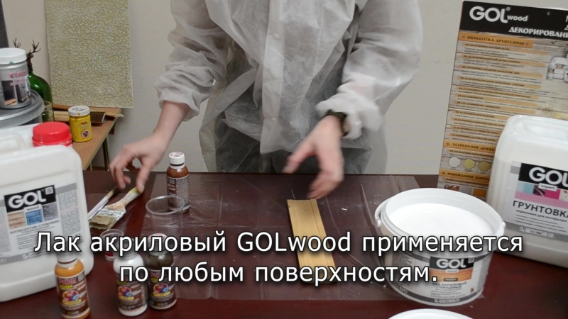 антисептик лак колер wood_1
