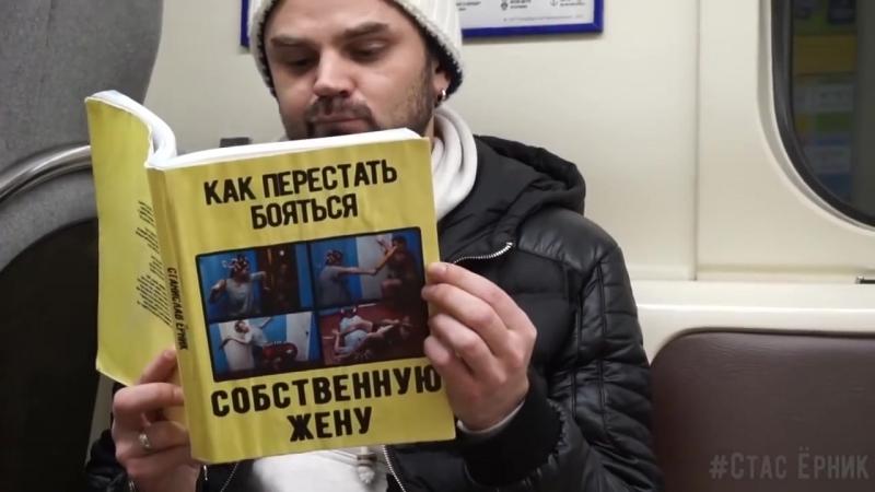0000000000 1 Пранк_ Странные книги в метро. Питер