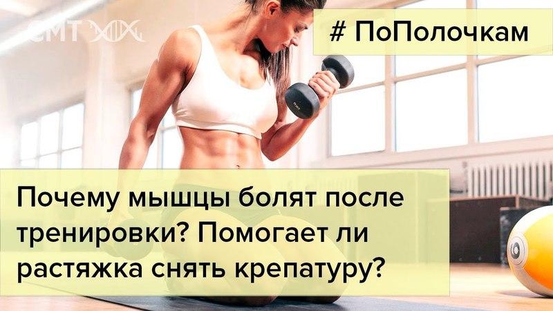 Почему мышцы болят после тренировки? gjxtve vsiws ,jkzn gjckt nhtybhjdrb?