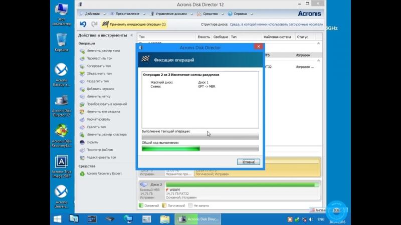 03. Преобразование диска 2TB из GPT в MBR и обратно без потери данных (Acronis Disk Director)