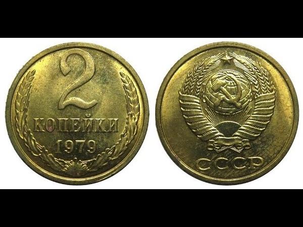 2 копейки 1979 года. Цена. Стоимость. Разновидности.