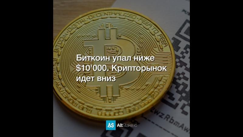 Биткоин упал ниже $10'000 Крипторынок идет вниз