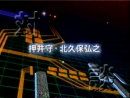 Ghost in the Shell - Making of the Game (PlayStation 1)