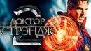 Доктор Стрэндж 2 Обзор / Трейлер 2 на русском