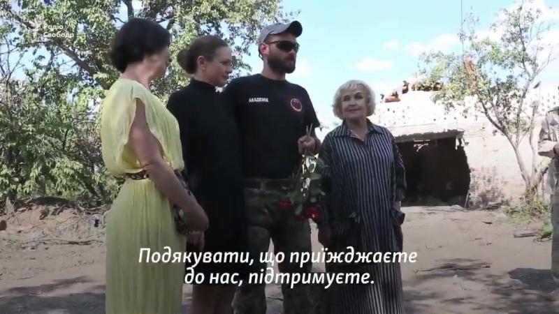 Ада Роговцева приїхала на передову, де дислокується 503 батальйон морської піхоти️.mp4