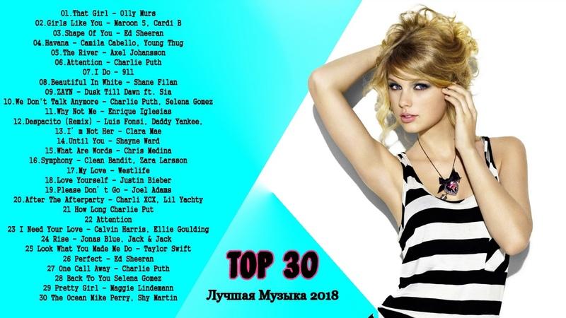Топ 30 самых лучших песен в мире ❄ ЛУЧШИЕ ПЕСНИ НА ЕВРОПЕ ПЛЮС И ЭНЕРДЖИ 2018 года ❄ ПЕСНИ ХИТЫ 2018