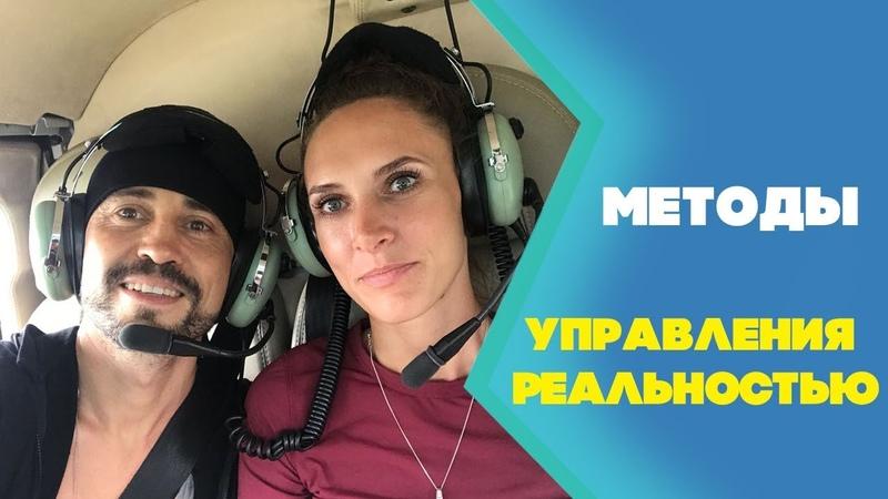 Методы управления реальностью   Александр и Татьяна Андреяновы