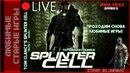 ● Tom Clancy's Splinter Cell ● Стрим 01. Начало легенды. Прохождение ● Проходим снова любимые игры ●