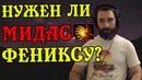 РОСТОВСКИЙ ФЕНИКС ПРО МИДАС / ЧСВ СПЕКТРА