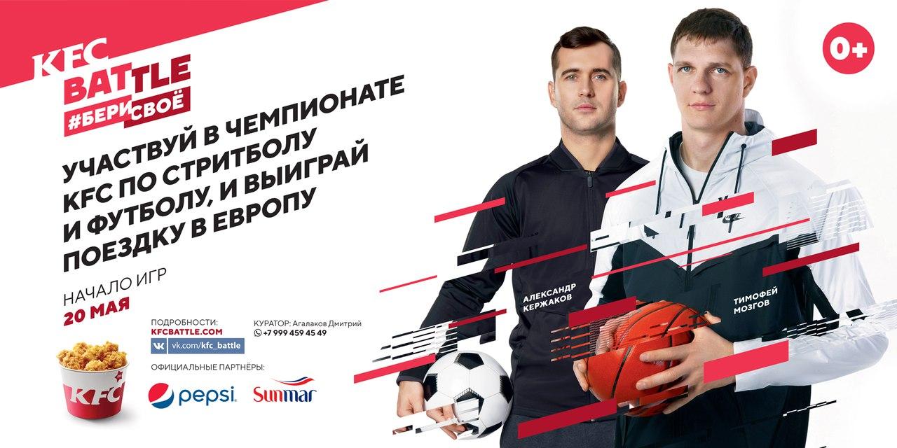 Новый сезон «KFC BATTLE 2018» в Омске!