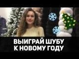 Новогодний розыгрыш шубки в SEMKO-SHOP