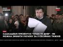 М. Саакашвили представил у здания Рады план « спасения Украины за 70 дней »