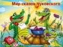 Мультфильмы Чуковского сборник советские для детей