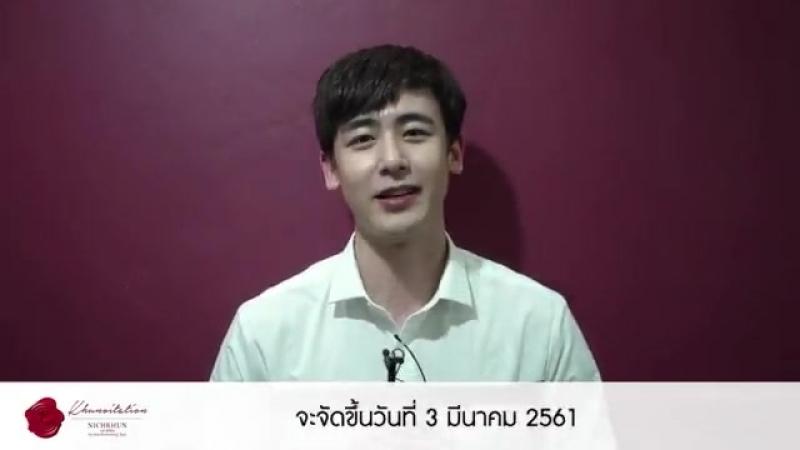 NICHKHUN (of 2PM) 1st Asia Fanmeeting Tour <Khunvitation> in Bangkok