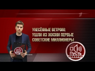 Пусть говорят. Унесенные ветром: ушли из жизни первые советские миллионеры - 19.04.2018