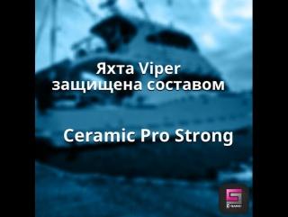 Яхта Viper защищена Ceramic Pro Strong