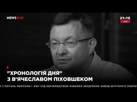 Пиховшек: Турчинов показал своё лицо, сравнив жителей Донбасса с колорадскими жуками 31.07.18