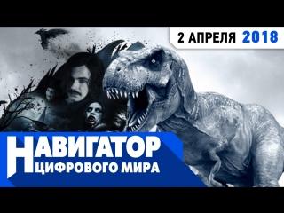 Игры про динозавров, анимешная