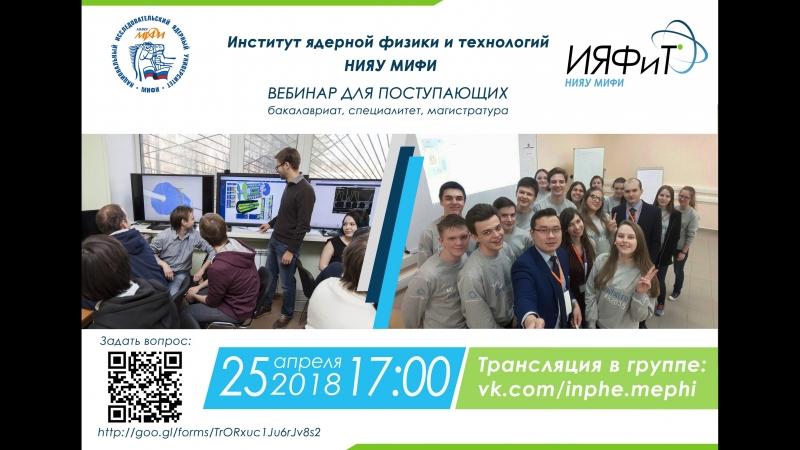 Вебинар ИЯФиТ 25 04 18