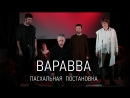 Варавва Пасхальная постановка 08 04 2018 Церковь Завета