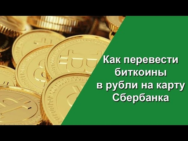 Как перевести биткоины в рубли на карту Сбербанка Вывод Bitcoin с Blockchain