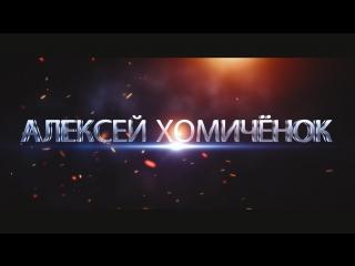 Промо-корпоратив Алексей Хомичёнок