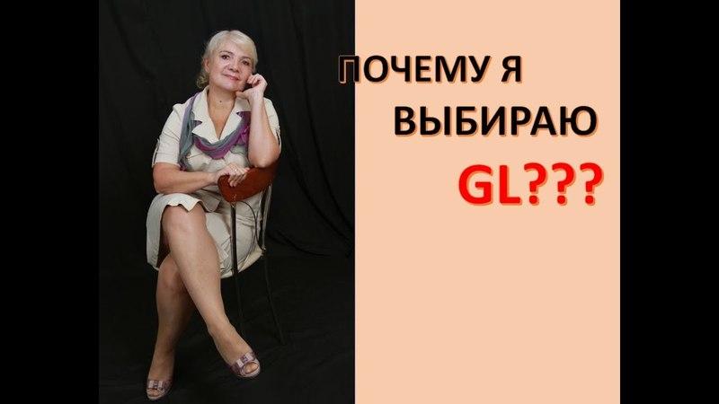 Почему Я выбираю GL- Светлана Шишковская