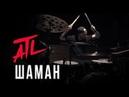 ATL - Шаман Drum Playthrough