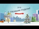 Новогодняя открытка для Воронежских девушек и женщин vk.com/gigolovrn
