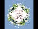 Акция к 8 марта. SENTIMENT. Женская одежда в Омске.