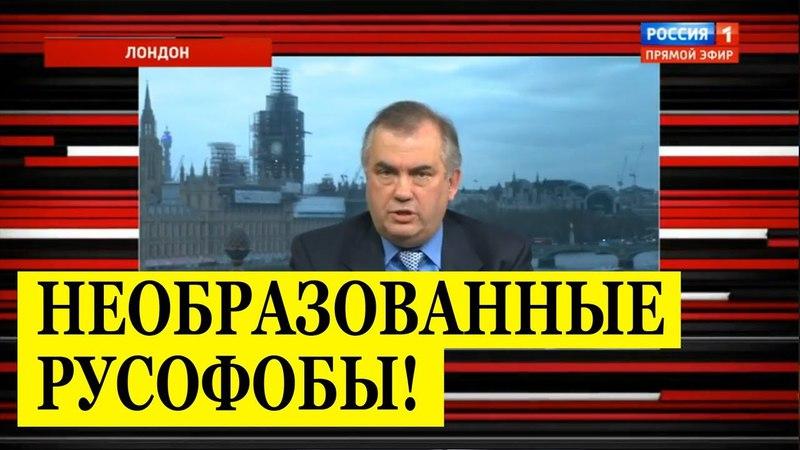 Российский эксперт ВДАРИЛ по Ангосаксам: ЛИЦЕМЕРНЫЕ и необразованные русофобы!