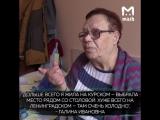 Бабушка 10 лет прожила на вокзалах, покупая каждый день билеты на электрички