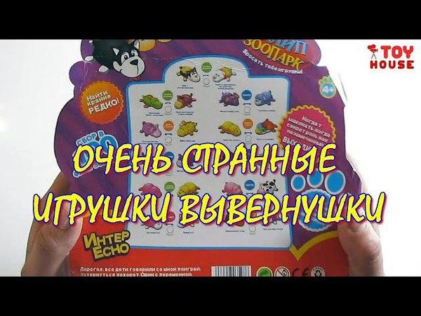 Очень странные игрушки вывернушки. Флип зоопарк. Фигурки животных 2 в 1. Распаковка и обзор игрушек.
